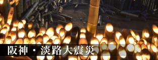 阪神淡路大震災のイメージ